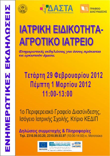 Ενημερωτικές εκδηλώσεις «Ιατρική Ειδικότητα - Αγροτικό Ιατρείο» (22 Φεβρουαρίου & 1 Μαρτίου 2012)