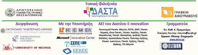 e-nnovation 2012