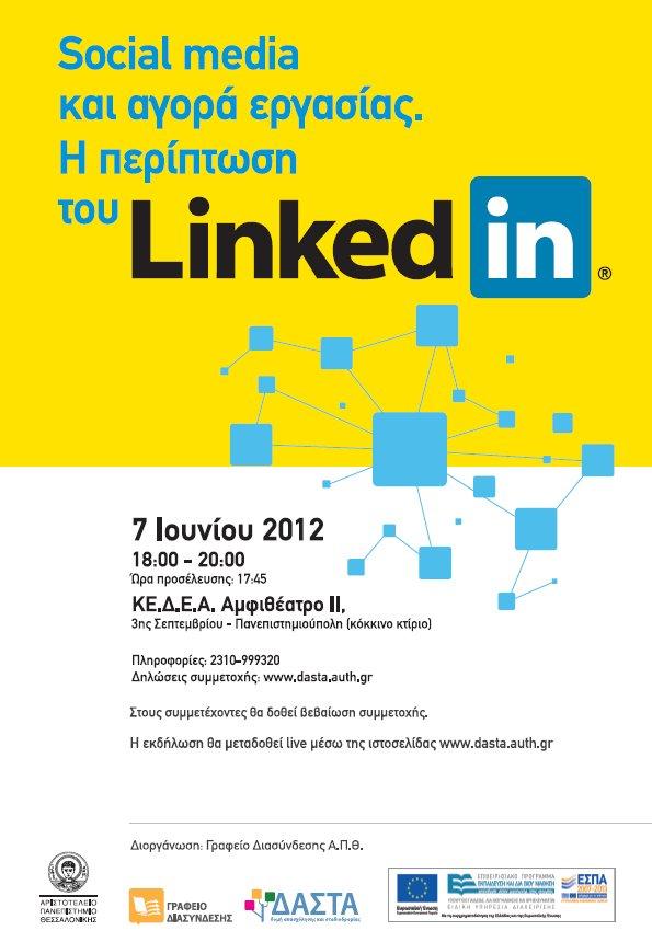 Social media και αγορά εργασίας. Η περίπτωση του Linkedin.